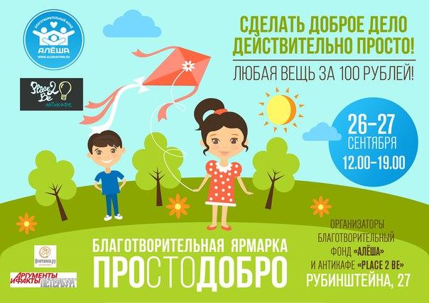 Ярмарка2афиша на сайт (1)