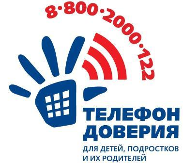Телефон доверия «Горячая линия» для подростков и родителей | СПБ ...