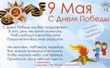 9_мая