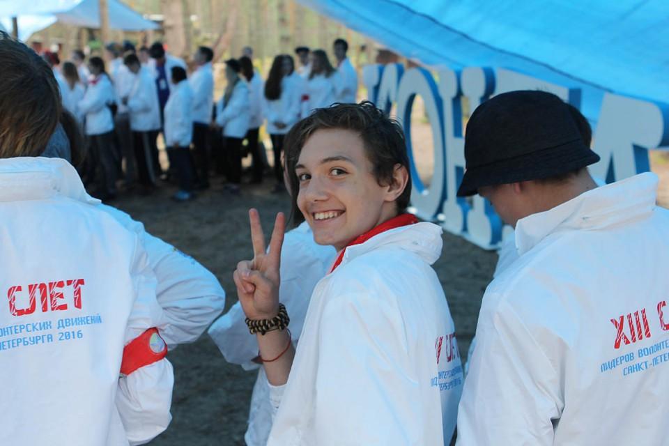 13 слет волонтёр