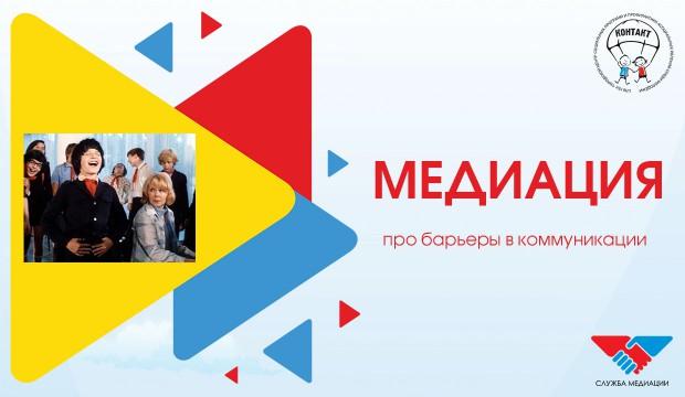 медиация_интерактив