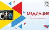 Медиация обучение