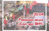 спич о вич_20.04