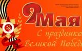 9 мая Великой победы